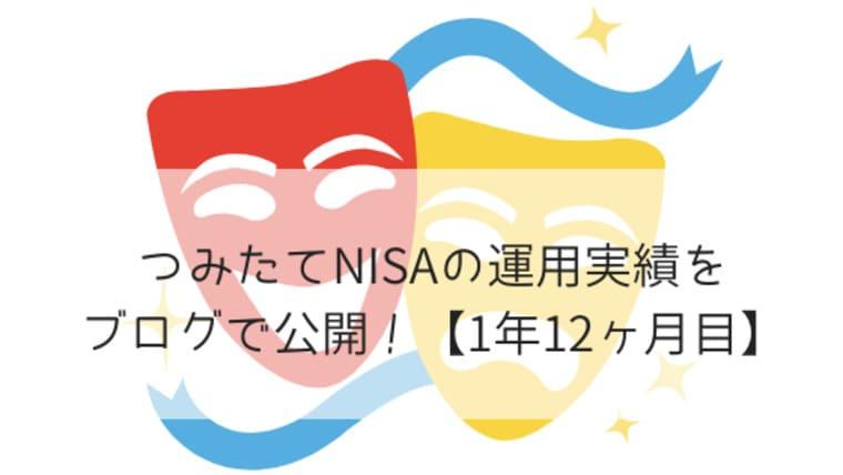 つみたてNISAの運用実績をブログで公開!【1年12ヶ月目】