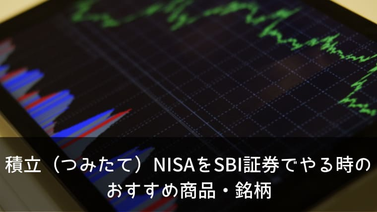 積立(つみたて)NISAをSBI証券でやる時のおすすめ商品・銘柄について早くから運用している僕が解説します