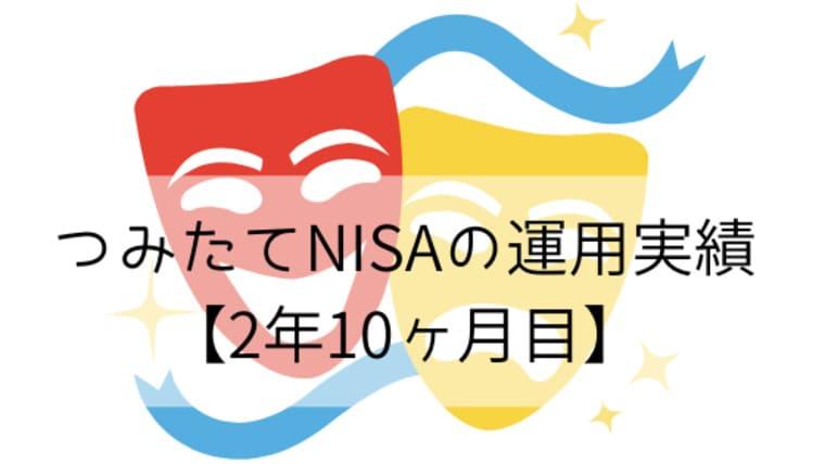 つみたてNISAの運用実績をブログで公開!【2年10ヶ月目】