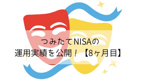つみたてNISAの運用実績を公開!【8ヶ月目】