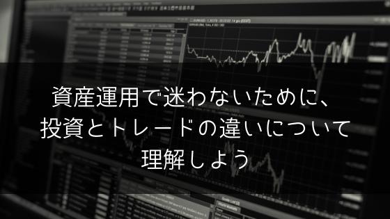 資産運用で迷わないために、投資とトレードの違いについて理解しよう