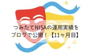 つみたてNISAの運用実績をブログで公開!【11ヶ月目】