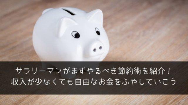 サラリーマンがまずやるべき節約術を紹介!収入が少なくても自由なお金をふやしていこう