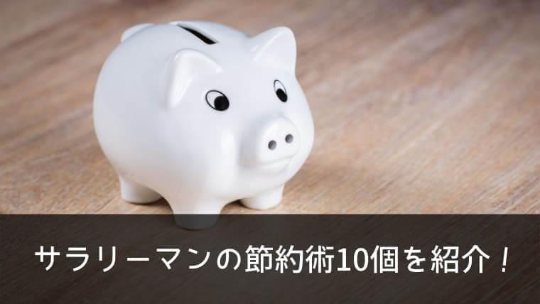 【誰でもできる】サラリーマンの節約術10個を紹介!収入が少なくても実践していこう