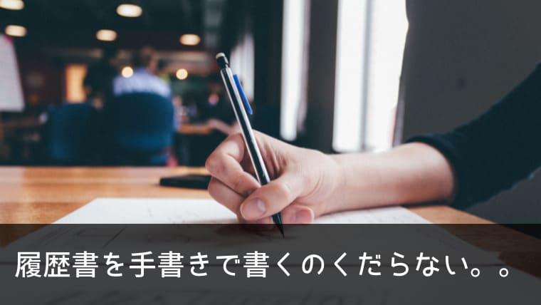 【PCで効率化】履歴書を手書きで書くのはくだらない!性格や趣味の書き方も紹介