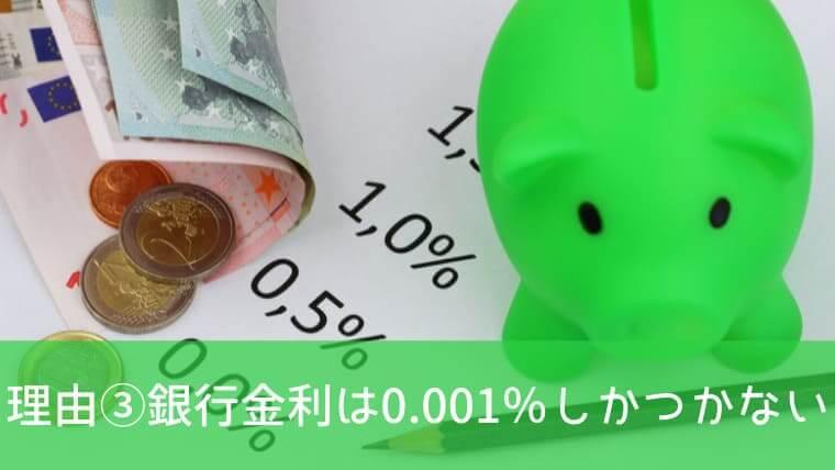 銀行金利は0.001%しかつかない