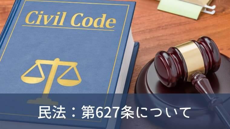 民法:第627条について