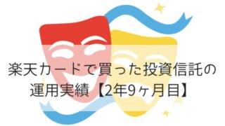 楽天カードで買った投資信託の運用実績をブログで公開!【2年9ヶ月目】