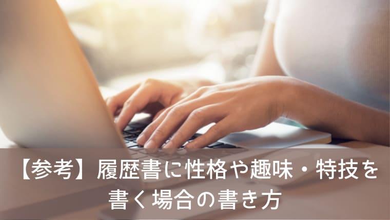 【参考】履歴書に性格や趣味・特技を書く場合の書き方