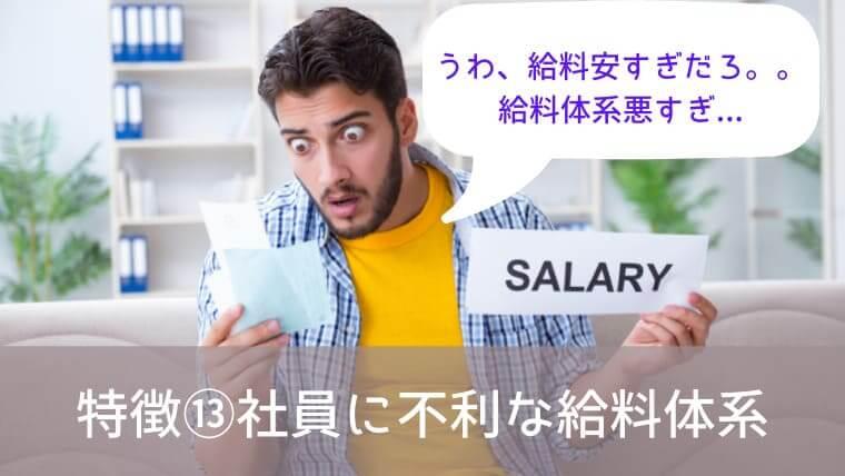社員に不利な給料体系