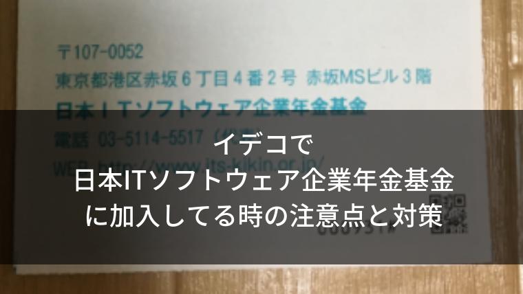 イデコで日本ITソフトウェア企業年金基金に加入してる時の注意点と対策