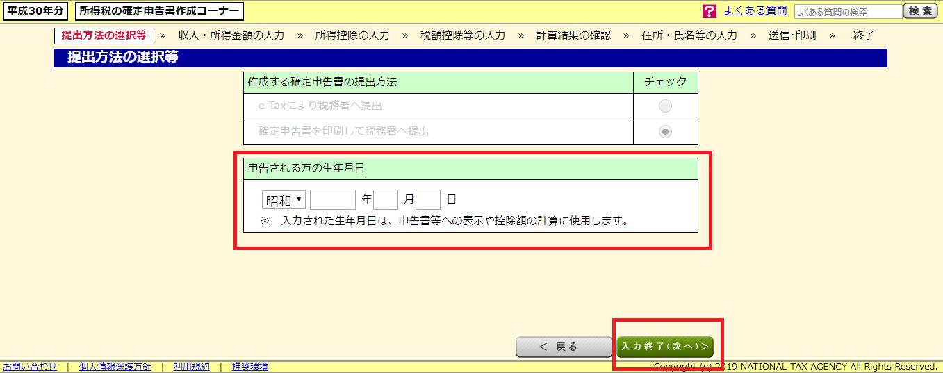 国税庁ホームページ 確定申告書等作成コーナー⑧