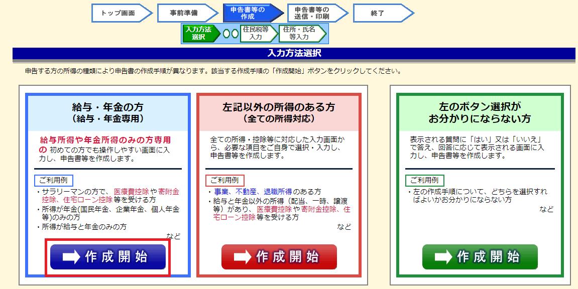 国税庁ホームページ 確定申告書等作成コーナー⑥