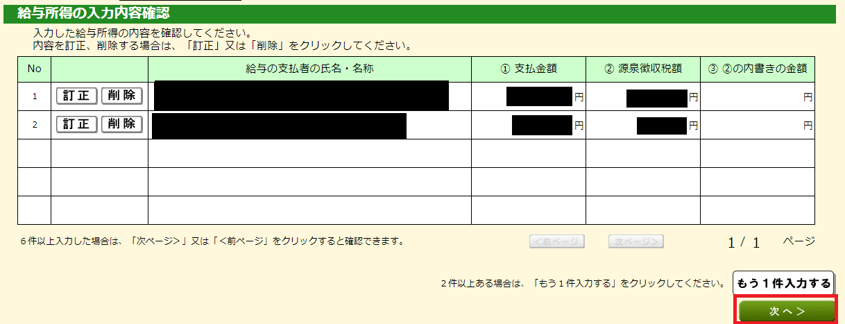 国税庁ホームページ 確定申告書等作成コーナー⑱