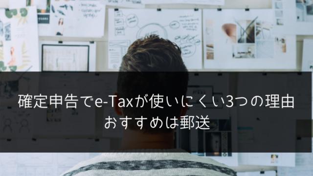 確定申告でe-Taxが使いにくい3つの理由。おすすめは郵送