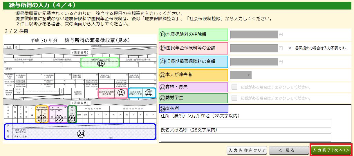 国税庁ホームページ 確定申告書等作成コーナー⑰