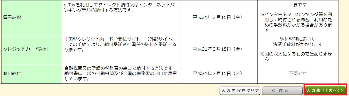 国税庁ホームページ 確定申告書等作成コーナー㉝