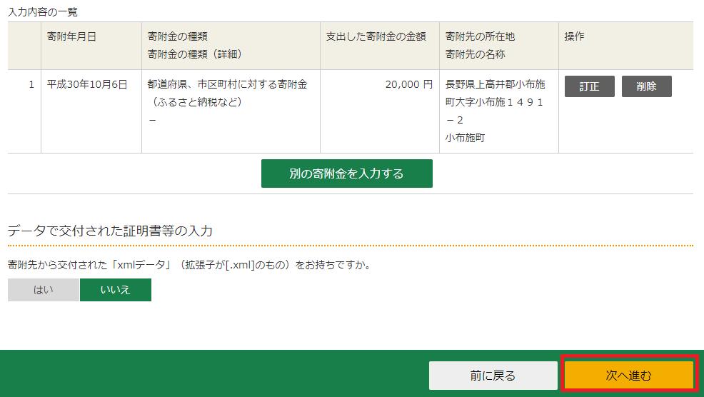 国税庁ホームページ 確定申告書等作成コーナー㉖