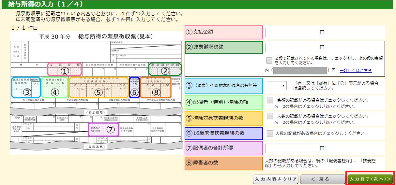 国税庁ホームページ 確定申告書等作成コーナー⑫
