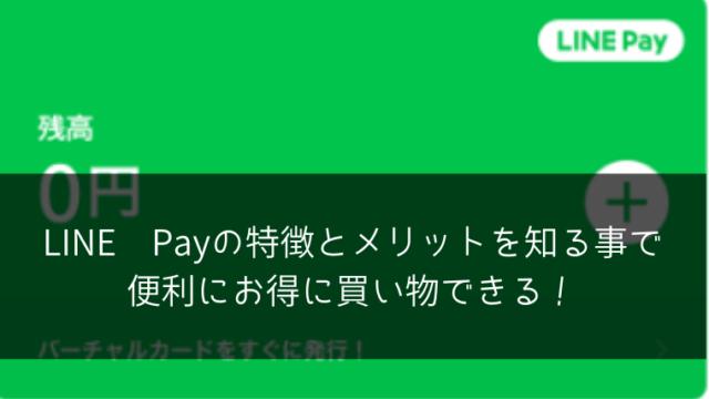 LINE Payの特徴とメリットを知る事で 便利にお得に買い物できる!