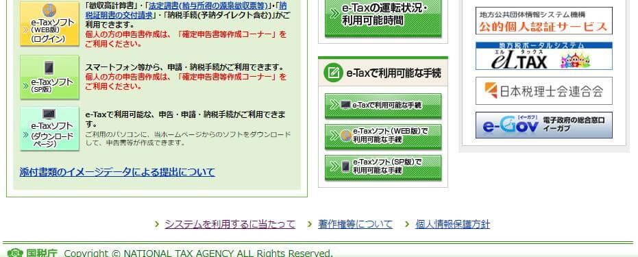 e-Tax トップページ3