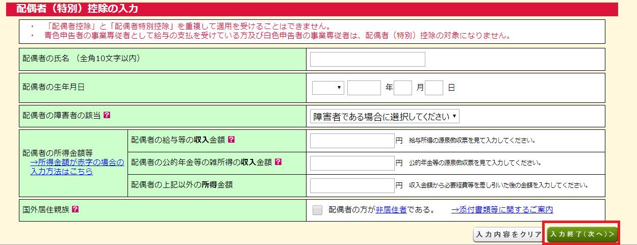 国税庁ホームページ 確定申告書等作成コーナー⑲