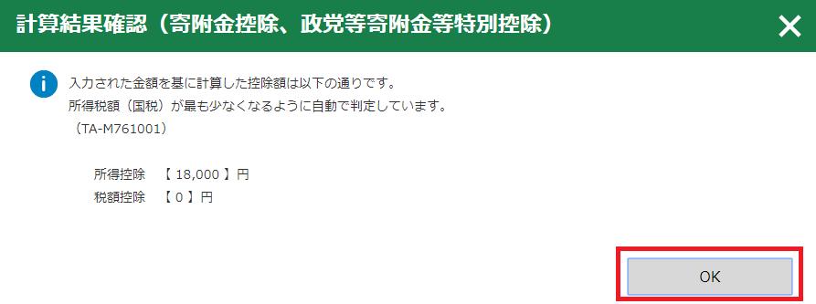 国税庁ホームページ 確定申告書等作成コーナー㉗