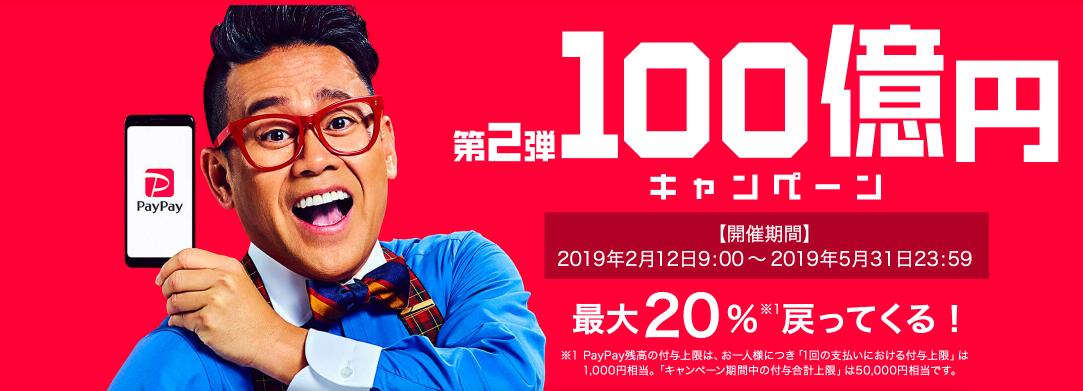 PayPay2019年4月も継続中のキャンペーン