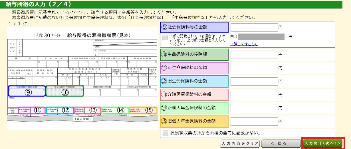 国税庁ホームページ 確定申告書等作成コーナー⑬