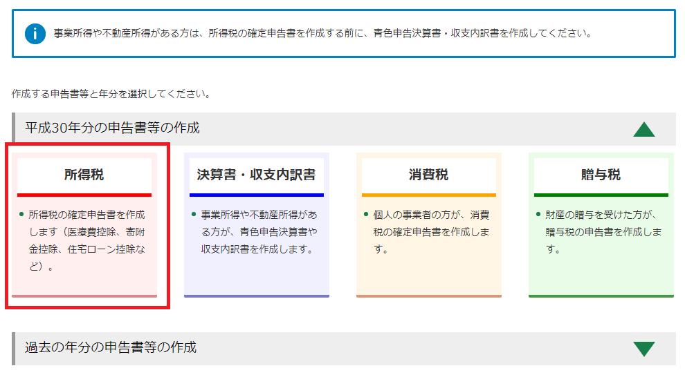 国税庁ホームページ 確定申告書等作成コーナー⑤