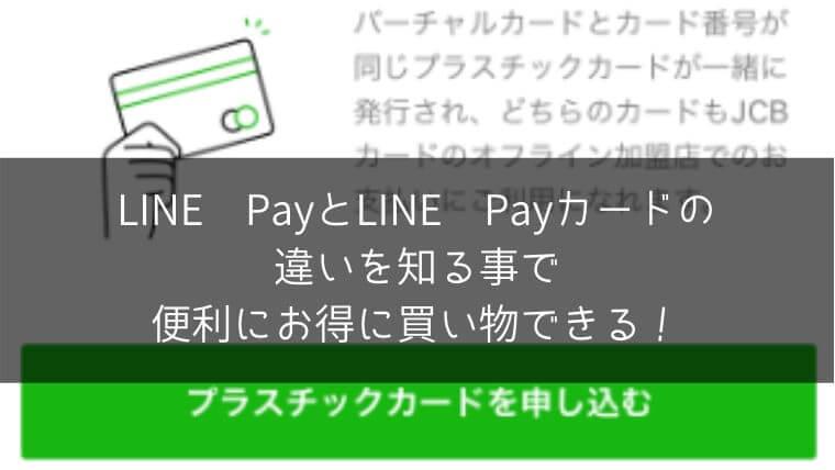 LINE PayとLINE Payカードの 違いを知る事で 便利にお得に買い物できる!