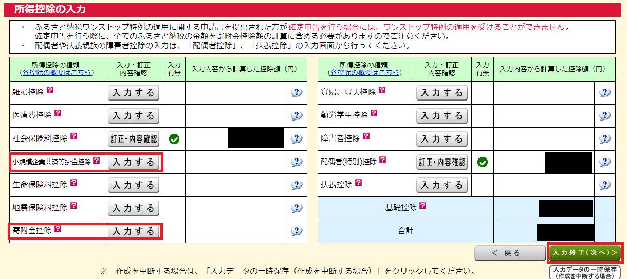 国税庁ホームページ 確定申告書等作成コーナー㉑
