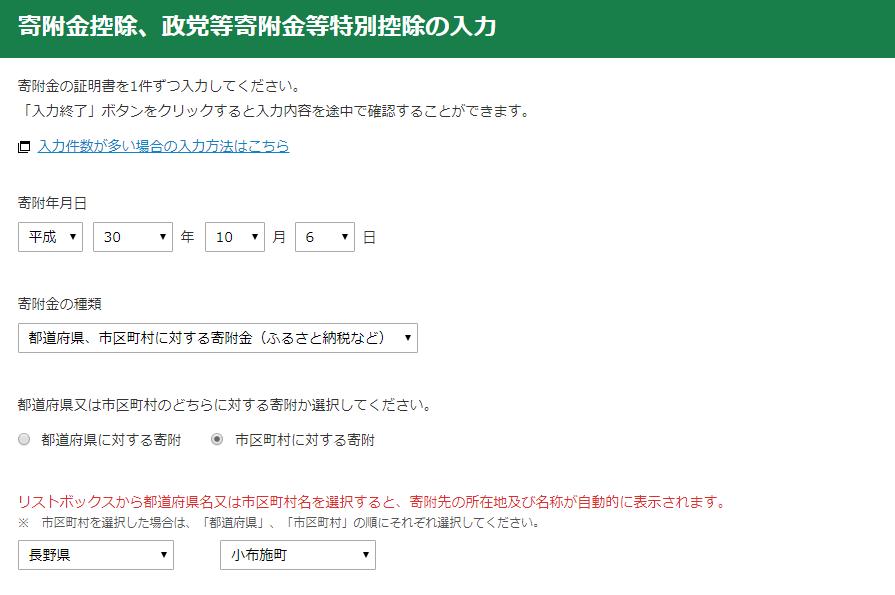 国税庁ホームページ 確定申告書等作成コーナー㉔