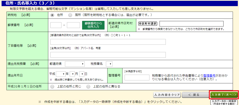 国税庁ホームページ 確定申告書等作成コーナー㉟
