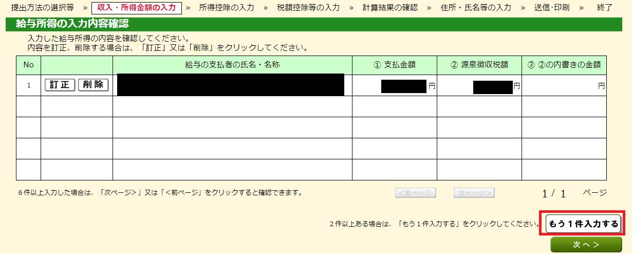 国税庁ホームページ 確定申告書等作成コーナー⑯