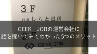 GEEK JOBの運営会社に話を聞いてみてわかった5つのメリット
