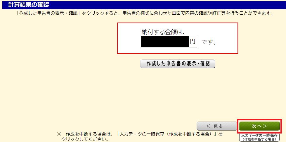 国税庁ホームページ 確定申告書等作成コーナー㉚