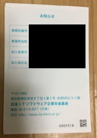 日本ITソフトウェア企業年金基金