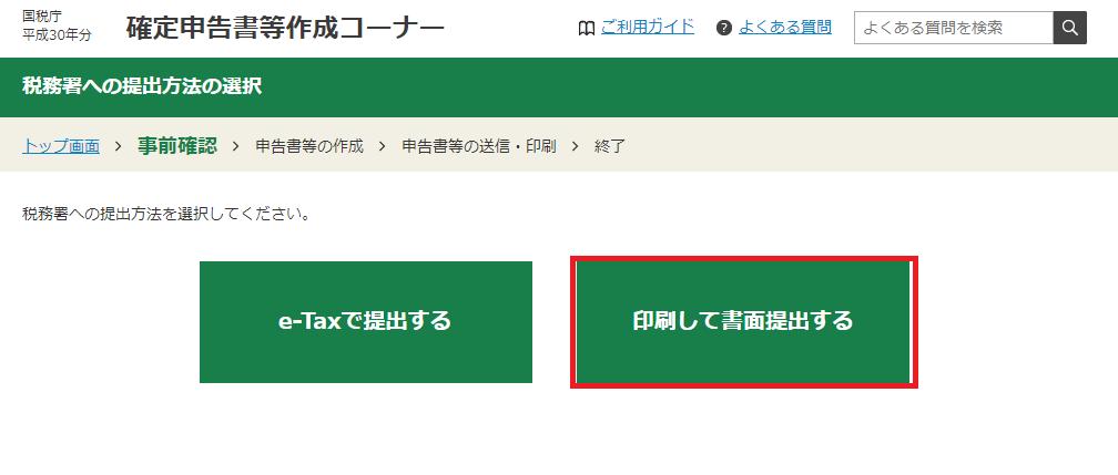 国税庁ホームページ 確定申告書等作成コーナー②