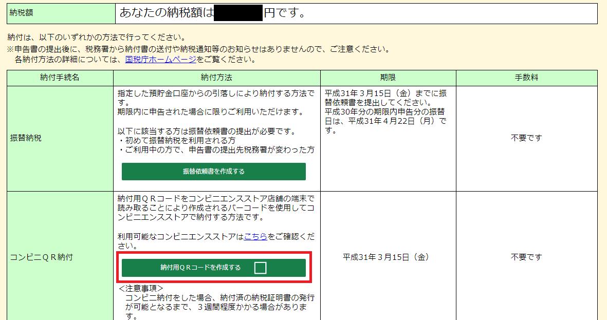 国税庁ホームページ 確定申告書等作成コーナー㉜