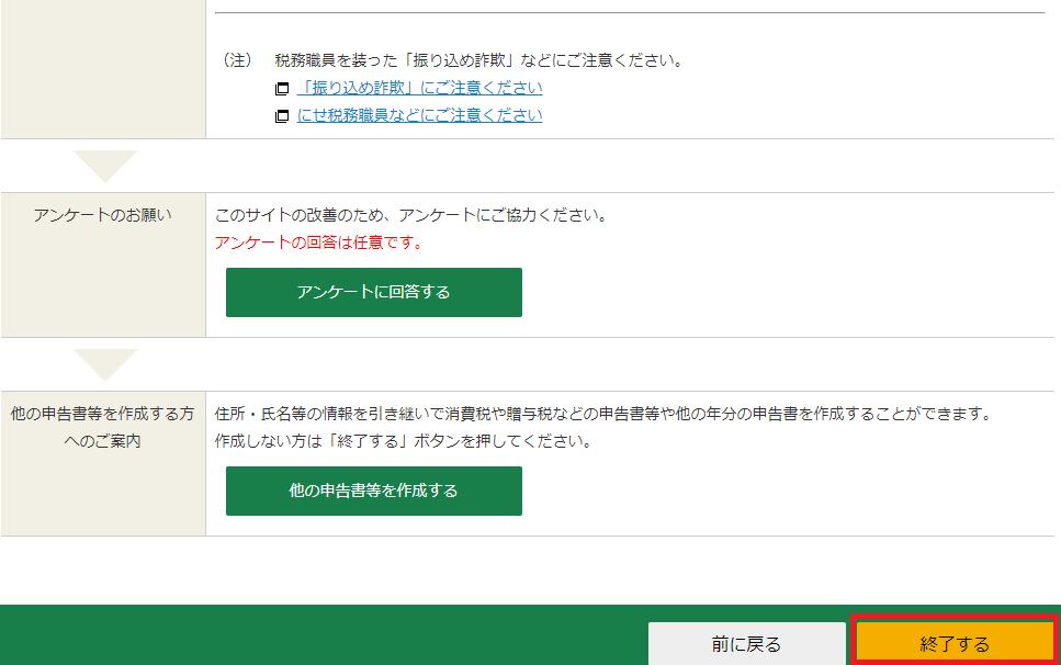 国税庁ホームページ 確定申告書等作成コーナー㊶