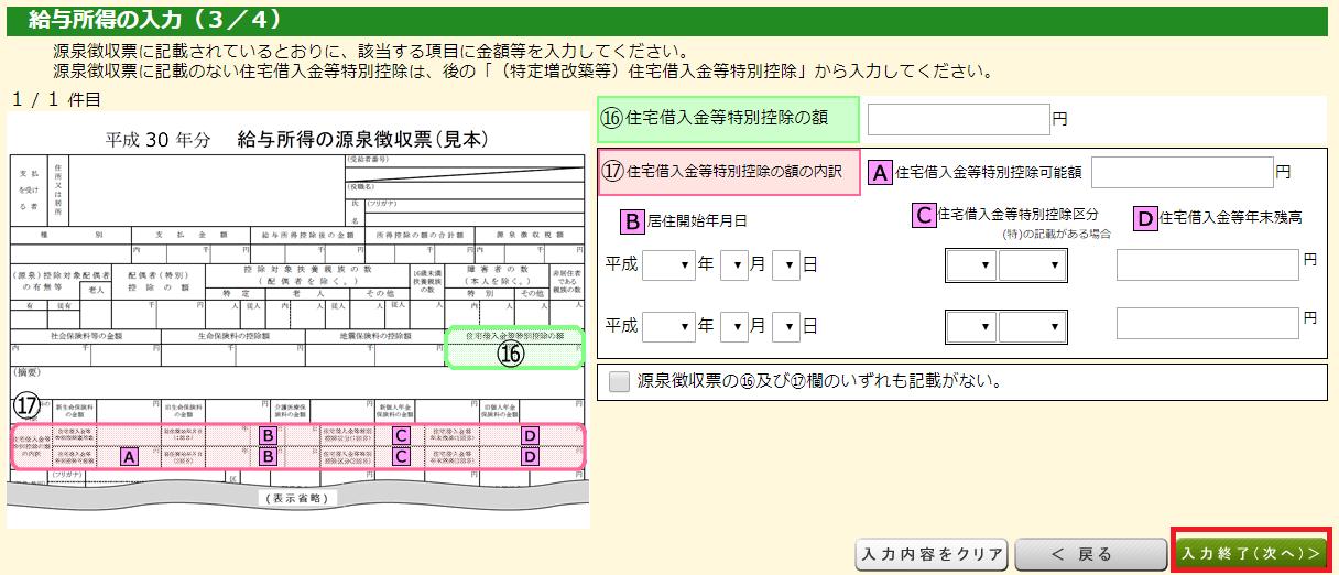 国税庁ホームページ 確定申告書等作成コーナー⑭