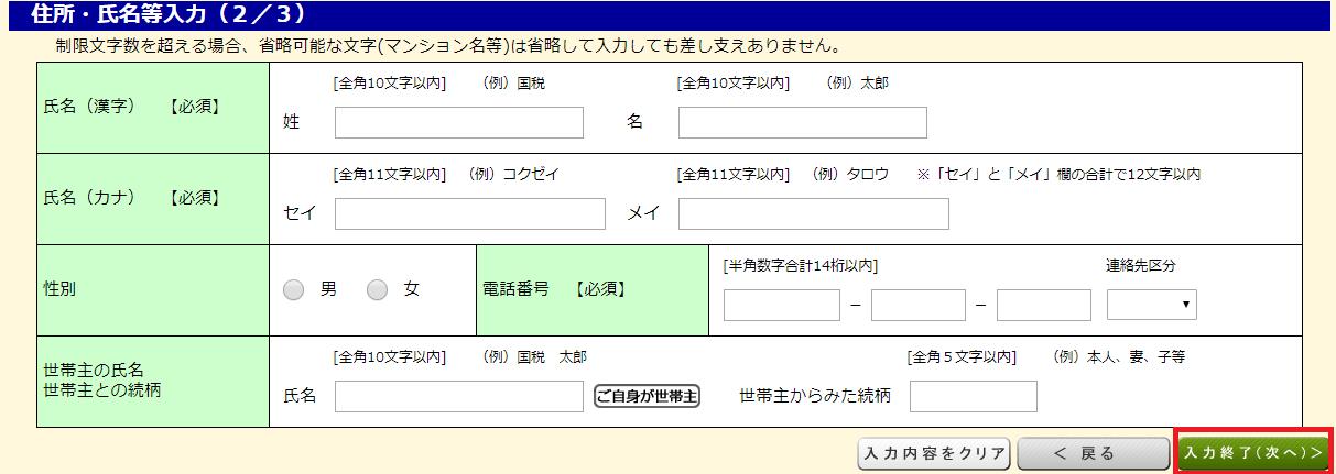 国税庁ホームページ 確定申告書等作成コーナー㉞