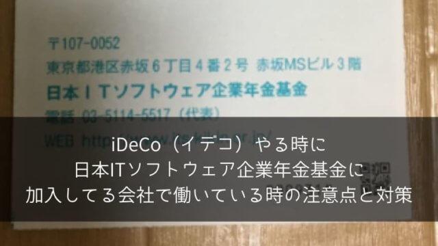 iDeCo(イデコ)やる時に日本ITソフトウェア企業年金基金に加入してる会社で働いている時の注意点と対策