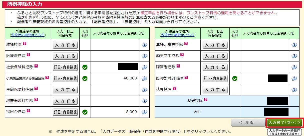 国税庁ホームページ 確定申告書等作成コーナー㉘