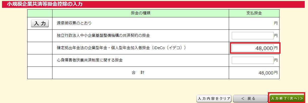 国税庁ホームページ 確定申告書等作成コーナー㉒