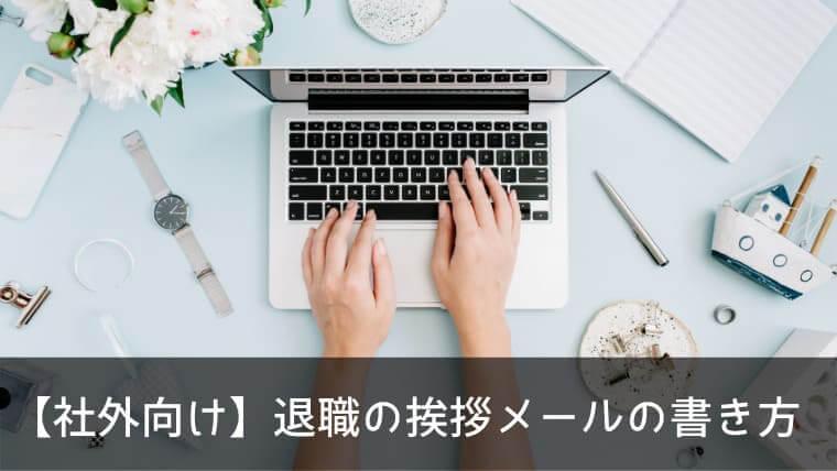 【社外向け】退職の挨拶メールの書き方。 顧客ごとに違う3つのパターンを紹介!
