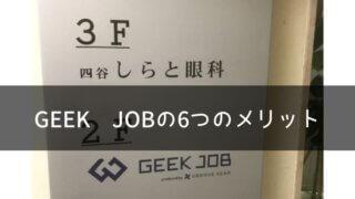 GEEK JOB(ギークジョブ)の6つのメリットを運営会社であるGROOVE GEAR(グルーヴ・ギア)に話を聞いてまとめました