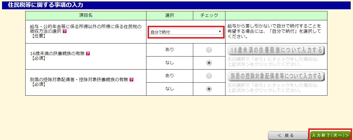 国税庁ホームページ 確定申告書等作成コーナー㉛