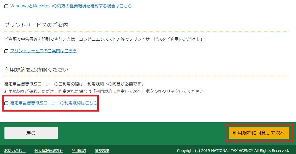 国税庁ホームページ 確定申告書等作成コーナー④